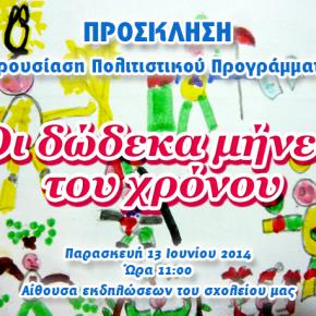 Πρόσκληση στην καλοκαιρινή μας γιορτή