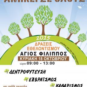 Εθελοντική Δενδροφύτευση στο Άλσος Αγ. Φιλίππου