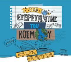 Καλοκαιρινή Εκστρατεία Ανάγνωσης και Δημιουργικότητας 2016