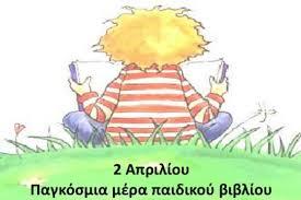 """""""Ας μεγαλώσουμε με το βιβλίο"""""""