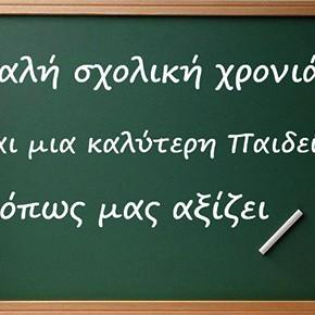 Μήνυμα από τον Διευθυντή του Σχολείου μας
