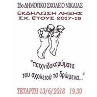 Εκδήλωση για τη λήξη του Σχολικού Έτους 2017-2018