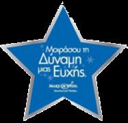 Αστέρι της Ευχής – Κάνε Μια Ευχή Ελλάδος