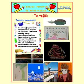 """""""Το Ταξίδι""""  ηλεκτρονική μαθητική εφημερίδα"""